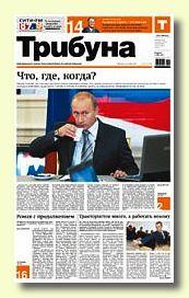 Газета Трибуна